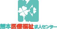 熊本医療福祉求人センター